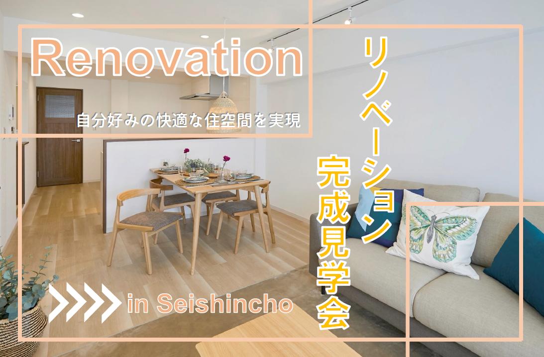 リノベーション完成見学会開催@江戸川区清新町エリア