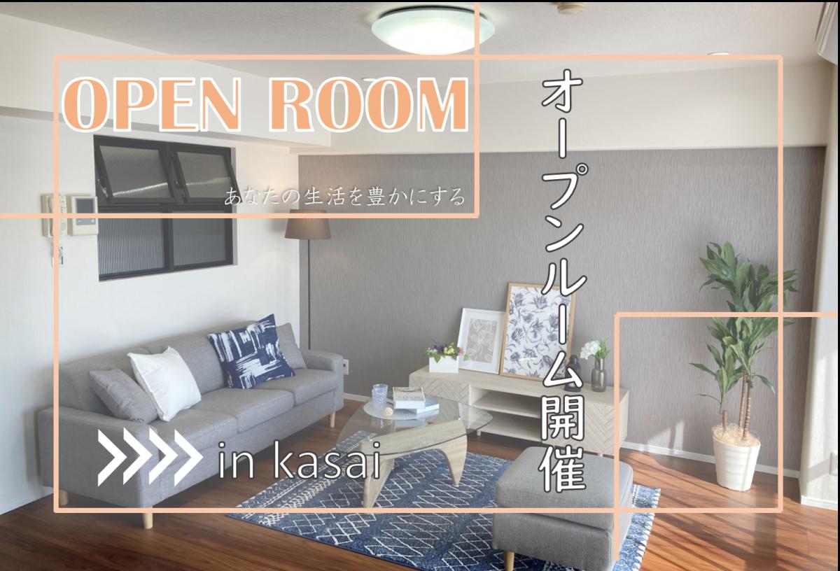 1日限定オープンルーム開催@江戸川区西葛西