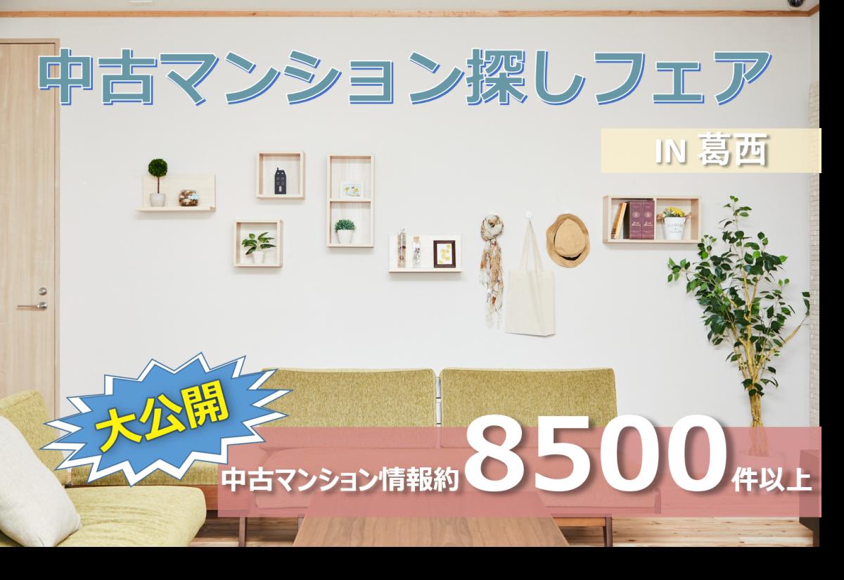 2月開催 中古マンション探しフェア!