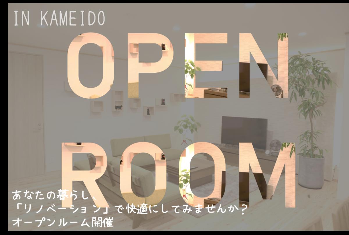 オープンルーム開催@江東区亀戸 ヴェラハイツ第2亀戸