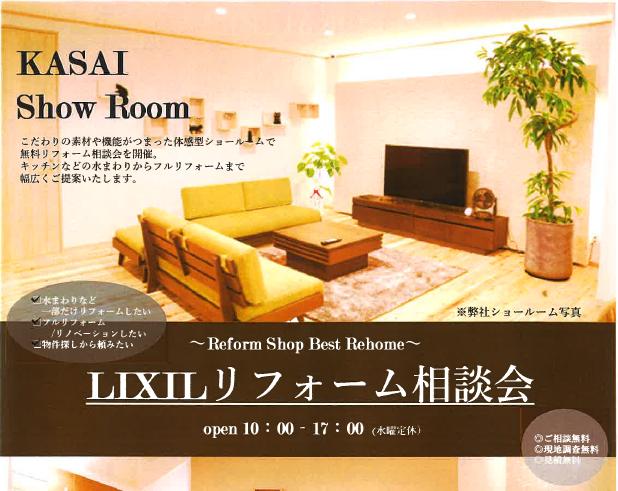 6月開催 LIXIL リフォーム相談会